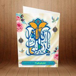 کارت پستال ولادت امام علی النقی کد 4218
