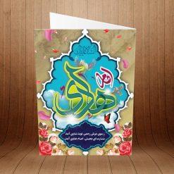 کارت پستال ولادت امام علی النقی کد 4219