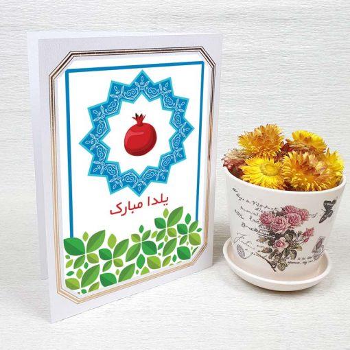 کارت پستال شب یلدا کد 3539 لوکس
