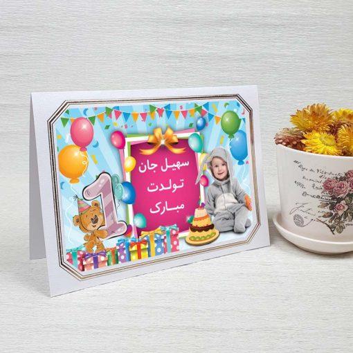کارت پستال تبریک تولد کد 4256 لوکس