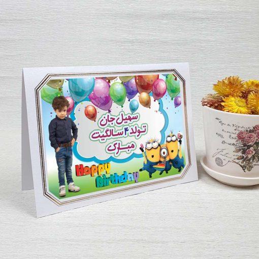 کارت پستال تبریک تولد کد 4261 لوکس