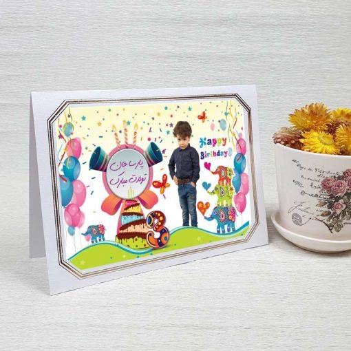 کارت پستال تبریک تولد کد 4262 لوکس