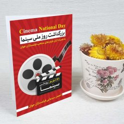 کارت پستال روز سینما کد 4498 کلاسیک
