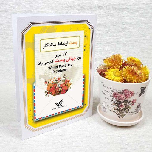 کارت پستال روز پست کد 4500 لوکس