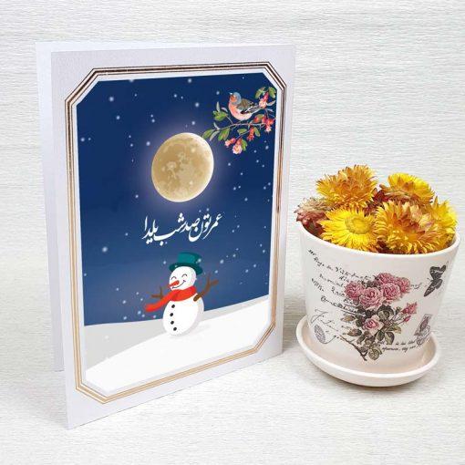 کارت پستال شب یلدا کد 4626 لوکس