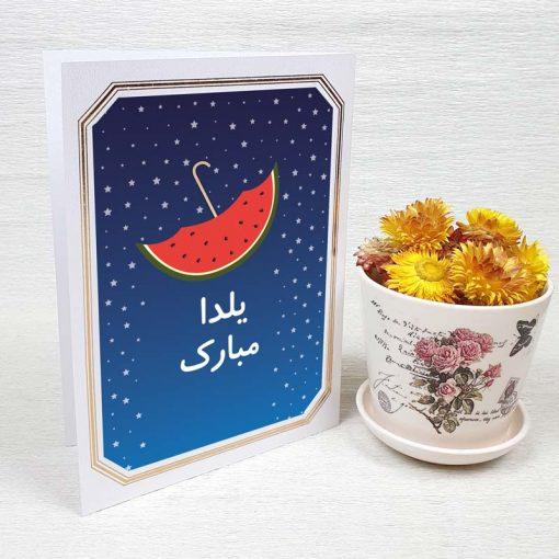 کارت پستال شب یلدا کد 3542 لوکس