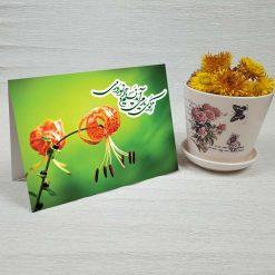 کارت پستال عید نوروز کد 2129 کلاسیک