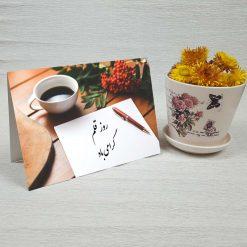 کارت پستال روز قلم کد 3425 کلاسیک