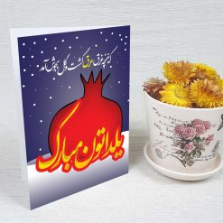 کارت پستال شب یلدا کد 3532 کلاسیک