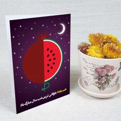 کارت پستال شب یلدا کد 3534 کلاسیک