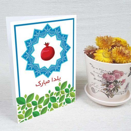 کارت پستال شب یلدا کد 3539 کلاسیک