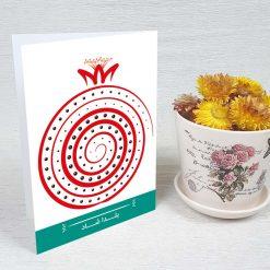 کارت پستال شب یلدا کد 3548 کلاسیک
