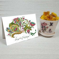 کارت پستال شب یلدا کد 3551 کلاسیک
