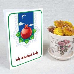 کارت پستال شب یلدا کد 3567 کلاسیک