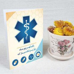کارت پستال روز پزشک کد 3716 کلاسیک