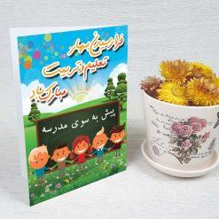 کارت پستال بازگشایی مدارس کد 3931 کلاسیک