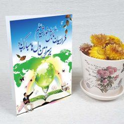 کارت پستال بازگشایی مدارس کد 3933 کلاسیک
