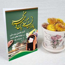 کارت پستال بازگشایی مدارس کد 3934 کلاسیک