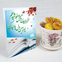 کارت پستال بازگشایی مدارس کد 3935 کلاسیک