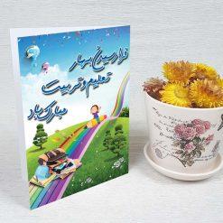 کارت پستال بازگشایی مدارس کد 3936 کلاسیک