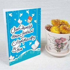 کارت پستال بازگشایی مدارس کد 3938 کلاسیک
