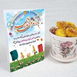 کارت پستال بازگشایی مدارس کد 3939 کلاسیک