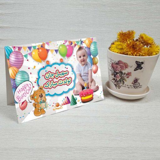 کارت پستال تبریک تولد کد 4254 کلاسیک