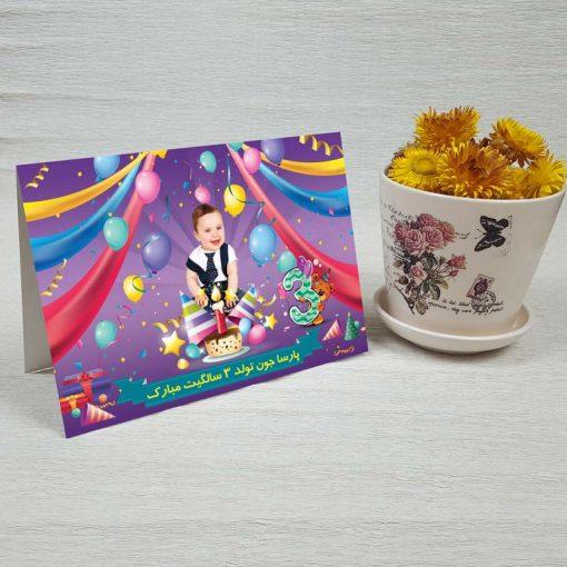 کارت پستال تبریک تولد کد 4255 کلاسیک