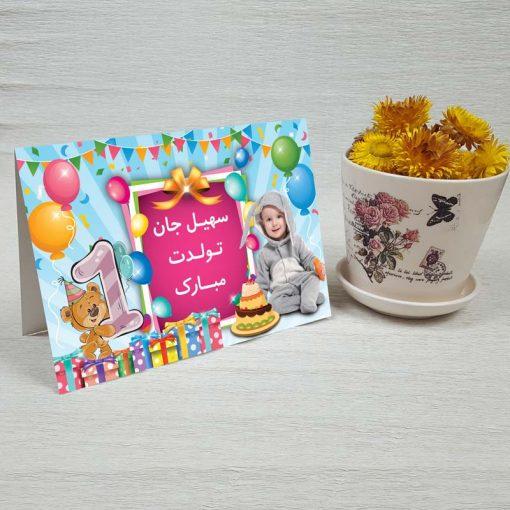 کارت پستال تبریک تولد کد 4256 کلاسیک