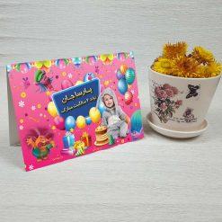 کارت پستال تبریک تولد کد 4257 کلاسیک