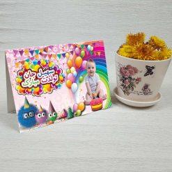 کارت پستال تبریک تولد کد 4258 کلاسیک