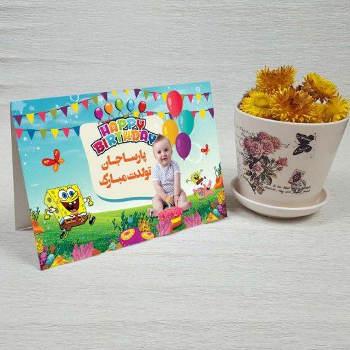 کارت پستال تبریک تولد کد 4260 کلاسیک
