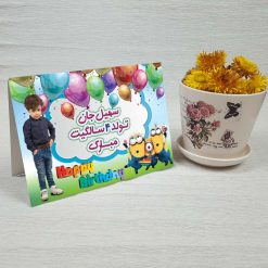 کارت پستال تبریک تولد کد 4261 کلاسیک