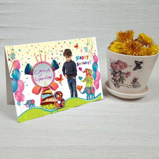 کارت پستال تبریک تولد کد 4262 کلاسیک