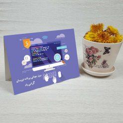 کارت پستال روز برنامه نویس کد 4316 کلاسیک