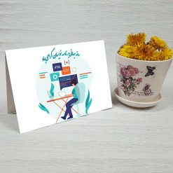 کارت پستال روز برنامه نویس کد 4319 کلاسیک