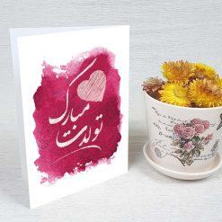 کارت پستال تبریک تولد کد 4472 کلاسیک