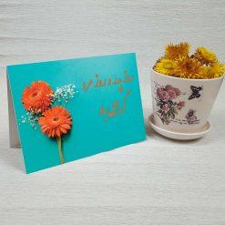 کارت پستال روز پدر کد 4767