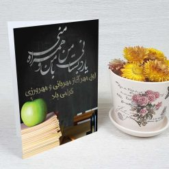 کارت پستال بازگشایی مدارس کد 3929 کلاسیک