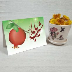 کارت پستال شب یلدا کد 3536 کلاسیک
