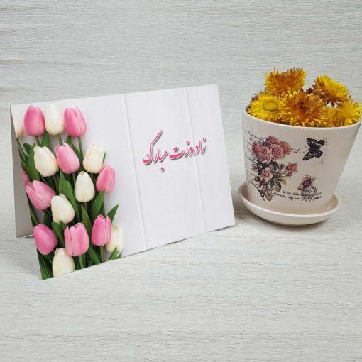 کارت پستال تبریک تولد کد 4320 کلاسیک