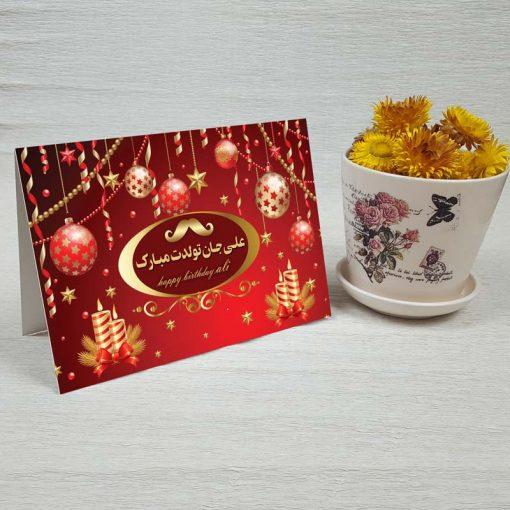 کارت پستال تبریک تولد کد 4263 کلاسیک