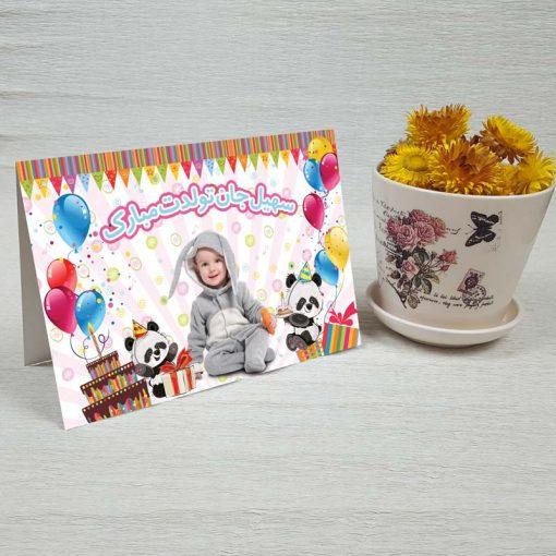 کارت پستال تبریک تولد کد 4259 کلاسیک