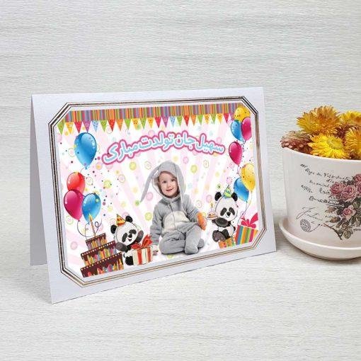 کارت پستال تبریک تولد کد 4259 لوکس