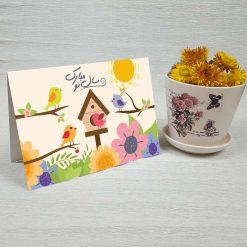 کارت پستال عید نوروز کد 2076 کلاسیک