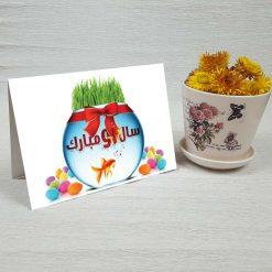کارت پستال عید نوروز کد 2086 کلاسیک