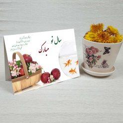 کارت پستال عید نوروز کد 2088 کلاسیک