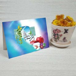 کارت پستال عید نوروز کد 2092 کلاسیک