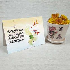 کارت پستال عید نوروز کد 2094 کلاسیک