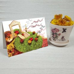 کارت پستال عید نوروز کد 2096 کلاسیک